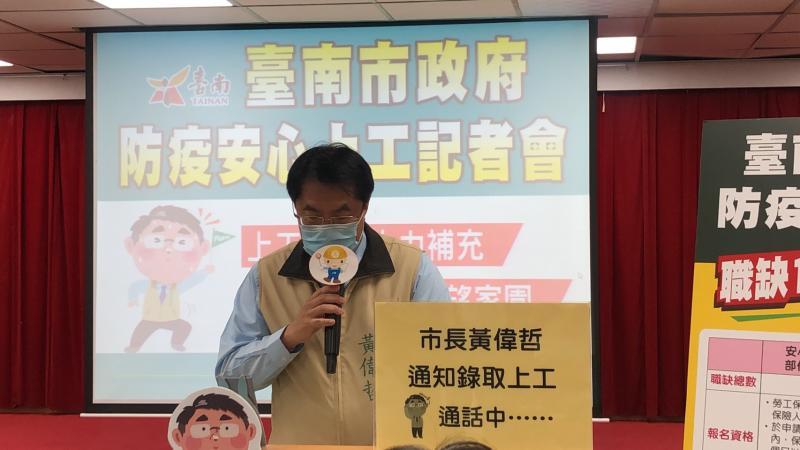 疫情衝擊失業率攀升 台南市推「防疫安心上工計畫」