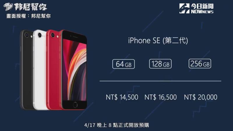 iPhone SE新品介紹懶人包 親民價格、A13超強心臟吸睛