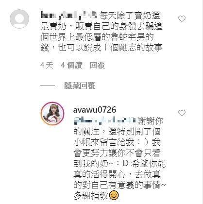<br> ▲巫苡萱展現高EQ反擊網友。(圖/巫苡萱IG)