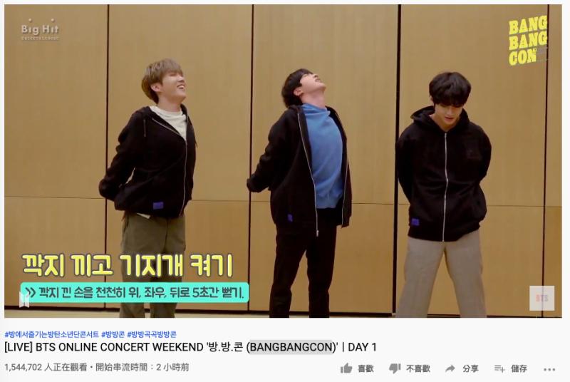 <br> ▲「BANGBANGCON線上演唱會」也有中場休息時間。(圖/BANGTANTV YouTube)