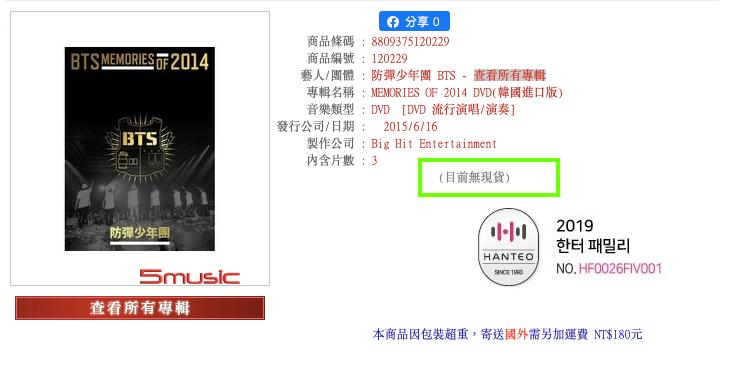<br> ▲收錄BTS紅子彈演唱會的DVD已絕版。(圖/翻攝五大唱片官網)