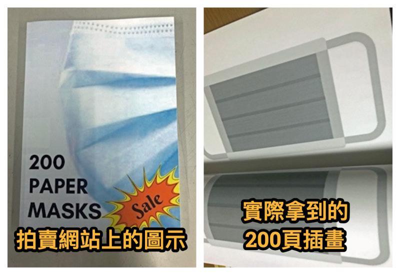 日本人網購「200片紙口罩」 開箱看呆:要自己剪來用?