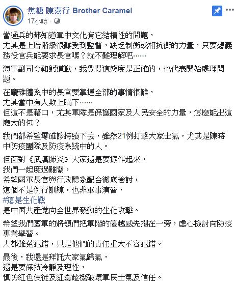 <br> ▲焦糖哥哥全文。(圖/陳嘉行臉書)