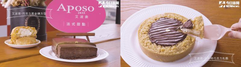 <br> ▲艾波索-巧克力黑金磚方形、比利時巧克力乳酪。(圖/NOWnews攝)