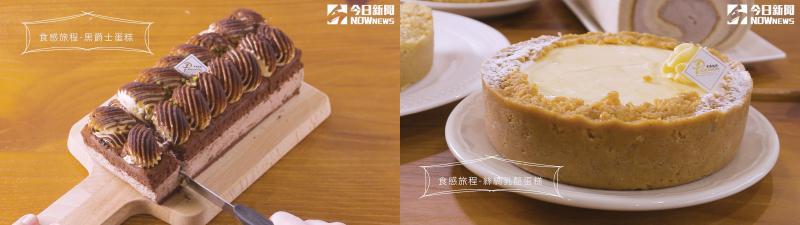 <br> ▲食感旅程-黑爵士蛋糕、絲綢乳酪蛋糕。(圖/NOWnews攝)