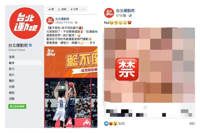 前身為台北世大運粉專的「台北運動吧」,今年2月7日晚間PO出多篇18禁貼文,疑似遭到駭客入侵。不過體育局方面表示,並未針對相關人員進行懲處。