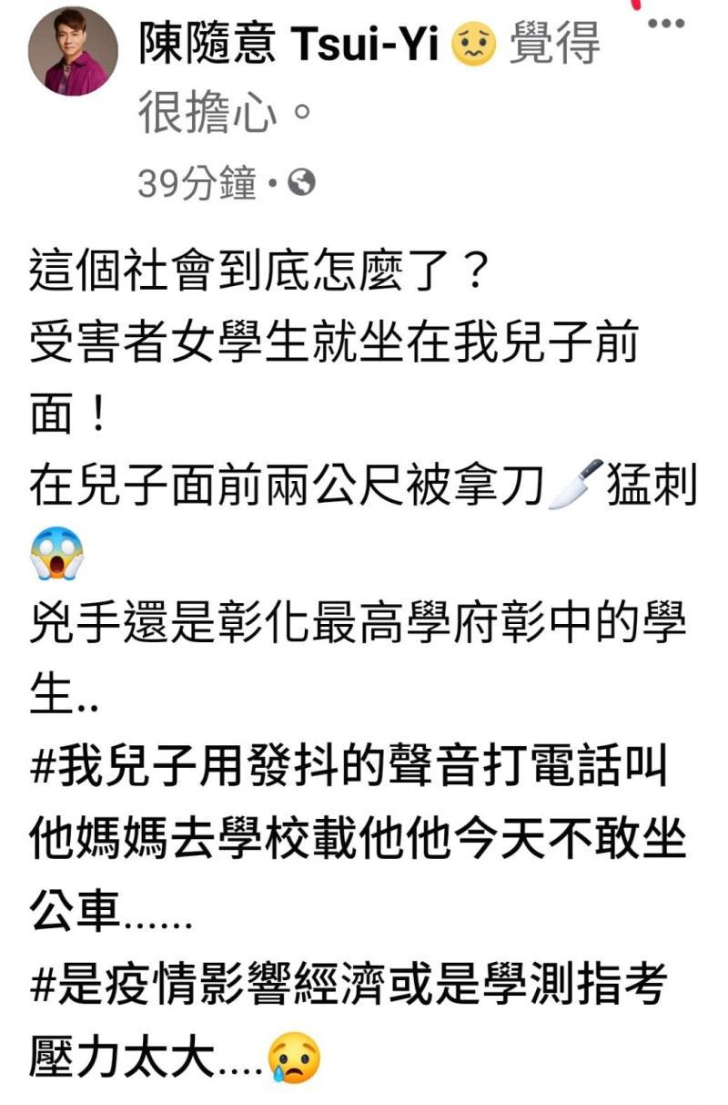 ▲藝人陳隨意也在臉書PO文:兒子目睹女學生遭刺傷。(圖/記者陳雅芳翻攝,2020.04.20)