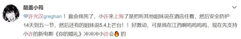 <br> ▲許光漢悄悄抵達上海。(圖 / 翻攝酷盖小筠微博)