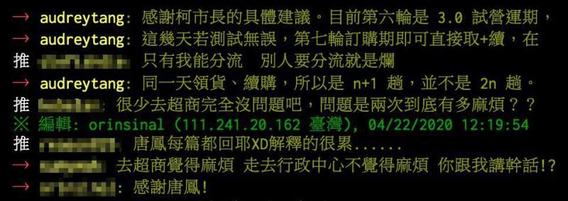 ▲政務委員唐鳳親自回應台北市長柯文哲的疑問。(圖/翻攝 PTT )