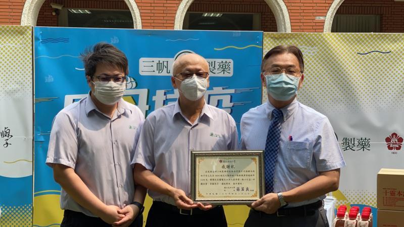 深耕台南近40年的台灣三帆製藥,捐贈養生元氣茶及舒緩貼布給成大