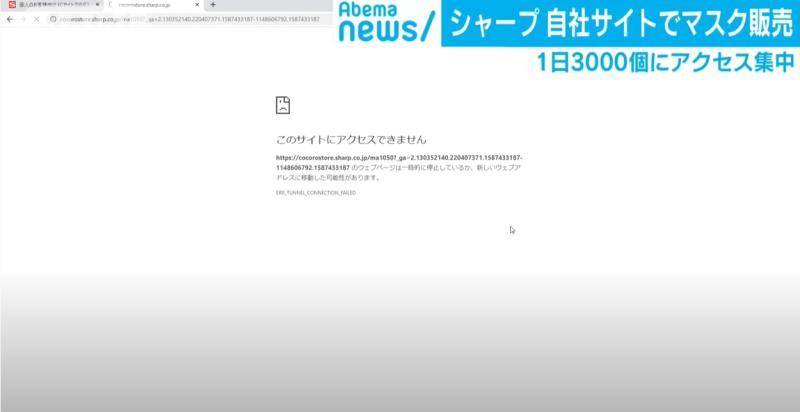 ▲日媒報導夏普網站癱瘓當機情況。(圖/翻攝自東京電視台)