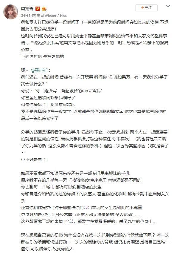 ▲周揚青發文曝光分手信內容。(圖/周揚青微博)