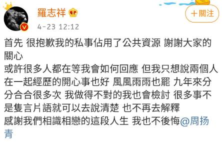 <br> ▲小豬回應周揚青的指控。(圖/羅志祥微博)