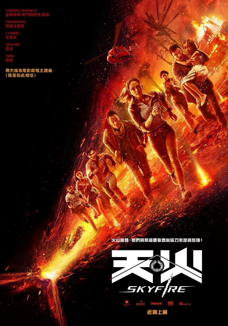 ▲《天火》是大陸首部以火山為題材的災難片。(圖/車庫)