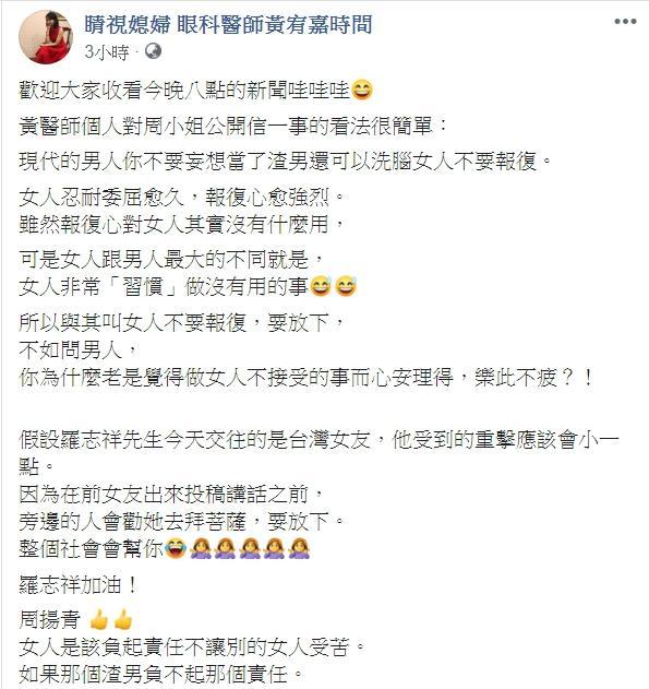 <br> ▲黃宥嘉發文談羅志祥分手。(圖/黃宥嘉臉書)