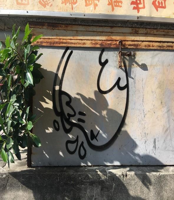 <br> ▲鹿港小鎮許多建物牆面被民眾發現有近10幅的「神秘狗」塗鴨,每幅圖案相似。(圖/記者陳雅芳翻攝,2020.04.23)