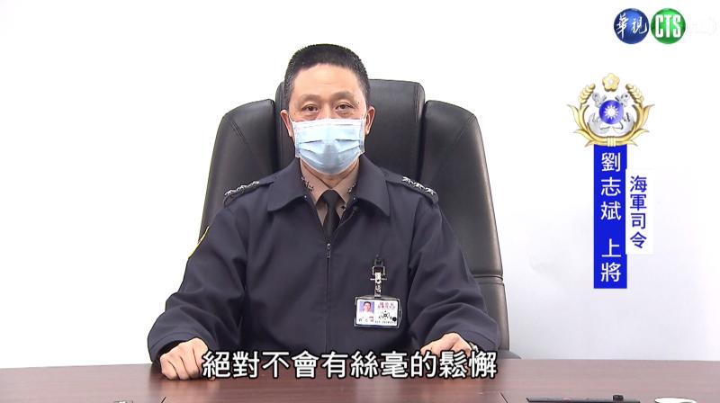 ▲敦睦艦隊爆群聚染感,海軍司令劉志斌五日來首出面致歉(圖/軍聞社提供)