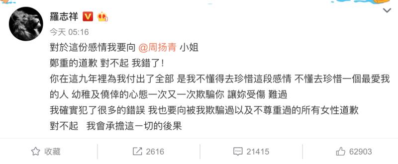 ▲羅志祥 24 日清晨 5 點多突然在 IG 、微博貼文,向周揚青致歉(圖/翻攝自羅志祥微博)