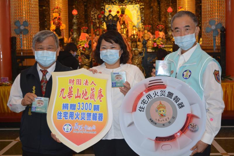 <br> ▲九華山地藏董事長黃俊森(左)代表捐贈住警器,由市長黃敏惠(中)、消防局長蘇耀星(右)代表接受。(圖/記者郭政隆攝影2020.4.24)