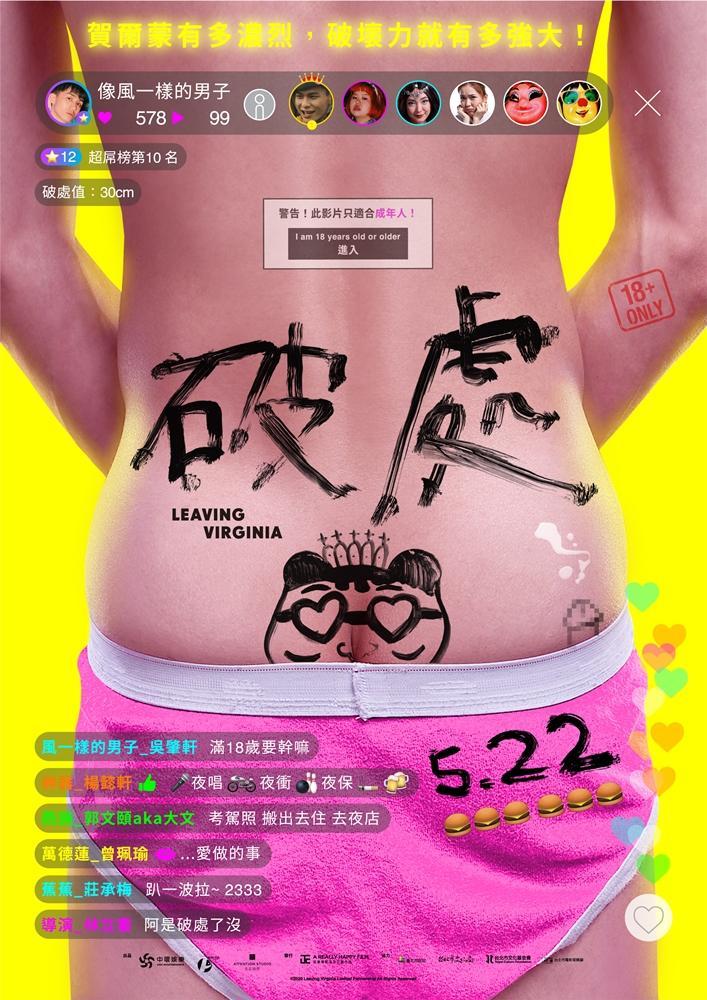▲《破處》號稱國片史上最狂最「性急」電影。(圖/双喜)
