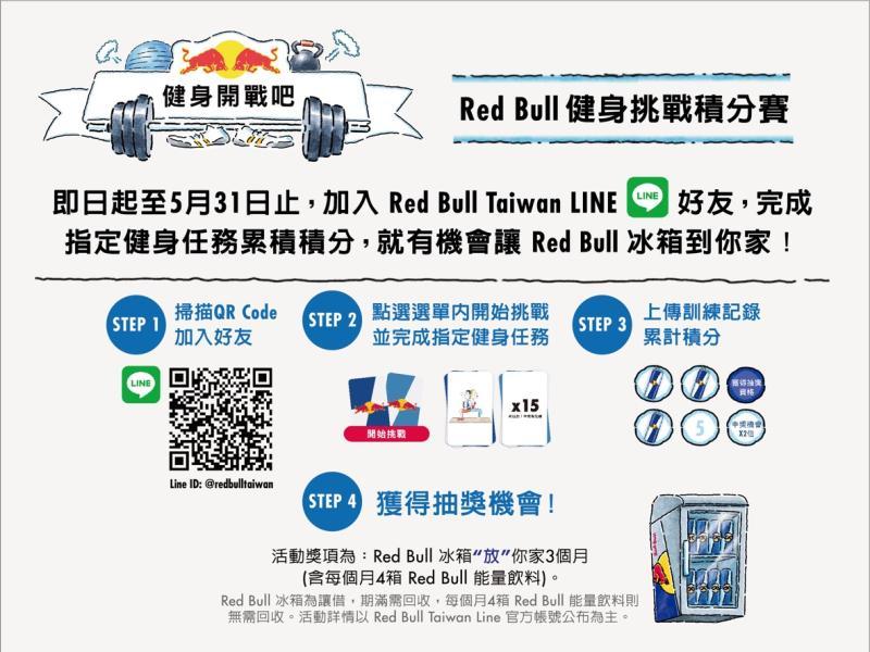 <br> ▲Red Bull健身開戰吧,基本 RGB。(圖/Red Bull提供)