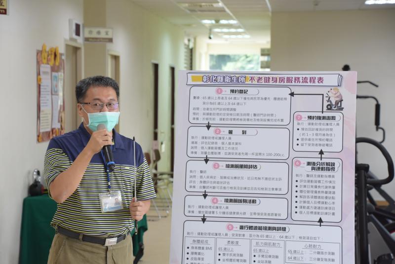<br> ▲福興鄉衛生所主任黃駿鵬說明,民眾至衛生所參加肌力訓練,要先經過醫師運動風險評估。(圖/記者陳雅芳攝,2020.04.24)