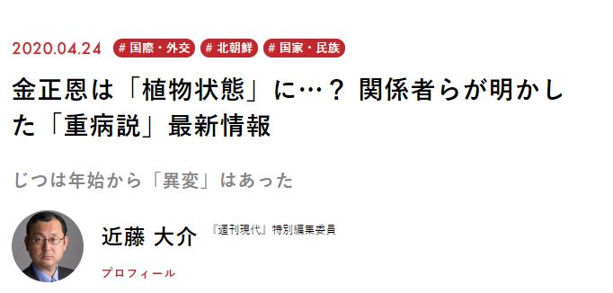 <br> ▲有日本媒體引述中國醫療人員的爆料內容,聲稱金正恩成了植物人。(圖/翻攝自日本《週刊現代》網站)