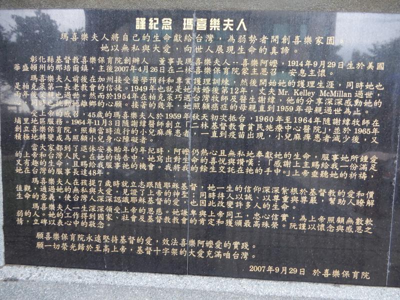 <br> ▲紀念碑詳載有「美國媽祖」之稱的瑪喜樂阿嬤,55年前遠從美國飛越太平洋到台灣創辦二林喜樂保育院的事蹟。(圖/記者陳雅芳攝,2020.04.25)