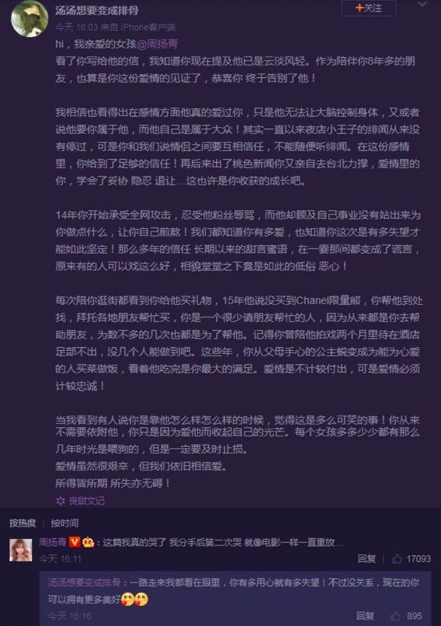 ▲湯湯大罵羅志祥,周揚青回應說哭了!(圖/湯湯微博)
