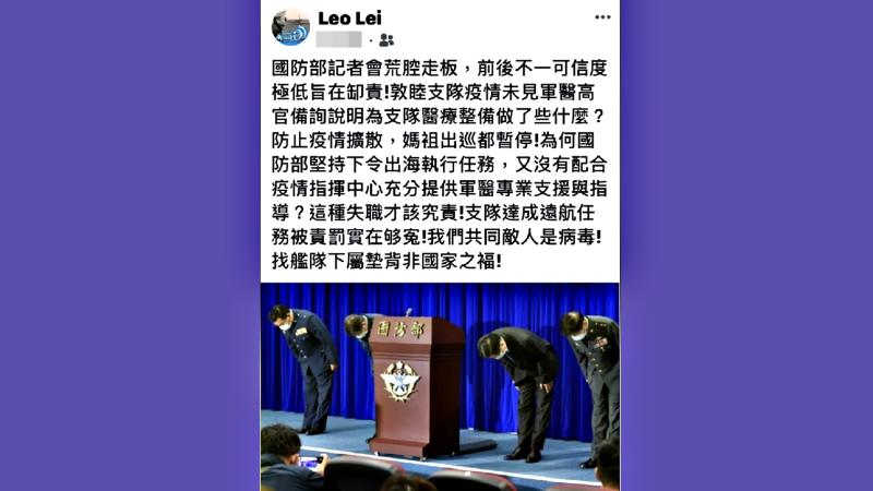 前海軍副總司令雷光墅25日砲轟國防部處理磐石艦染疫案。( 圖 / 翻攝雷光墅臉書 )