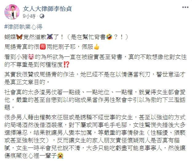 <br> ▲李怡貞對周揚青的作法表示贊同。(圖/李怡貞臉書)