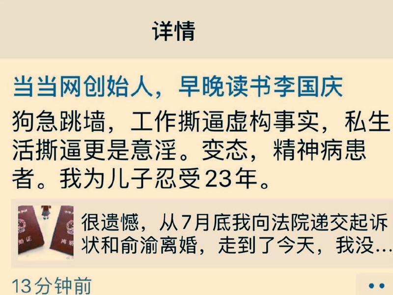 <br> ▲李國慶回應俞渝指控。(圖/李國慶朋友圈截圖)