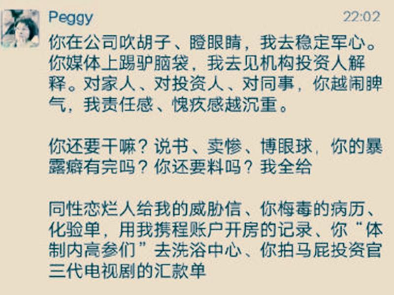 <br> ▲俞渝爆料李國慶截圖(圖/李國慶朋友圈截圖