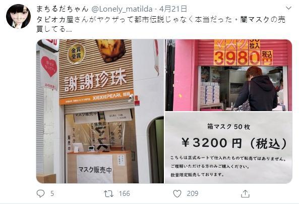 <br> ▲有日本網友質疑背後有黑道勢力介入。(圖/翻攝@Lonely_matilda推特)