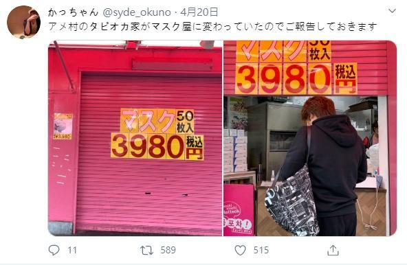 <br> ▲大阪網友發現珍珠奶茶店在門上貼口罩販售價格,一片要價台幣22.2元。(圖/翻攝@syde_okuno推特)