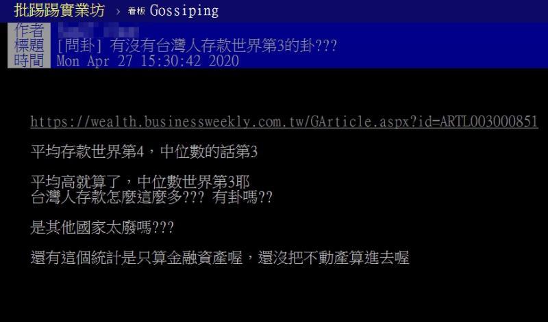 <br> ▲網友好奇提問為何台灣人存款在全世界名列前茅。(圖/翻攝PTT)