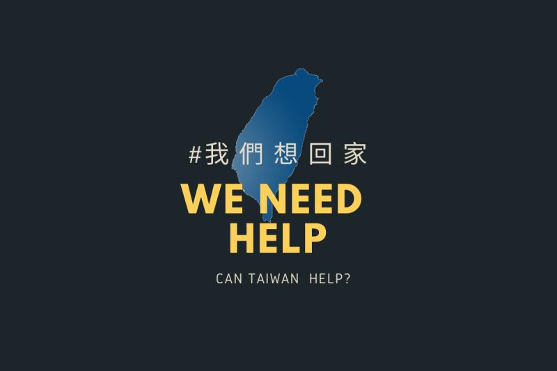 ▲24名滯馬爾地夫台灣人求助。(圖/翻攝luxyshine)