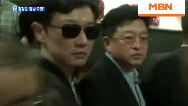 <br> ▲金正哲。(圖/翻攝自韓國 Police TV )