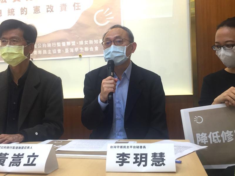 修憲在即?民團曝蔡政府的憲改責任 提出4大主張