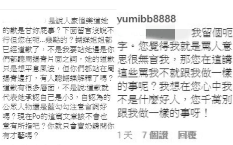 ▲左圖為網友留言,右圖則是Yumi回應。(圖/ Yumi IG)