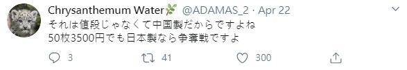 <br> ▲日本網友表示問題不在價錢而是非國產。(圖/翻攝@ADAMAS_2推特)