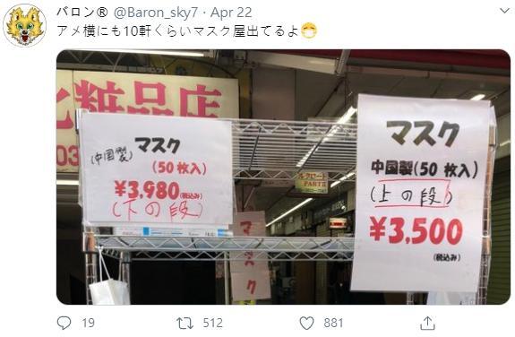 <br> ▲阿美橫町一帶突然多了 10 家口罩店。(圖/翻攝@Baron_sky7推特)