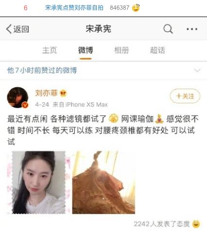 <br> ▲宋承憲點讚劉亦菲的發文被發現(下圖),2人登上熱搜。(圖/微博)