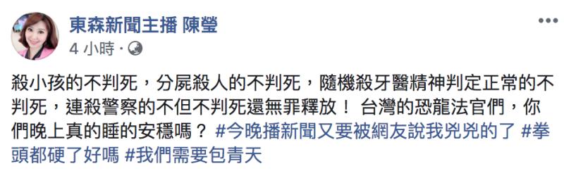 ▲(圖/翻攝自東森新聞主播陳瑩臉書)