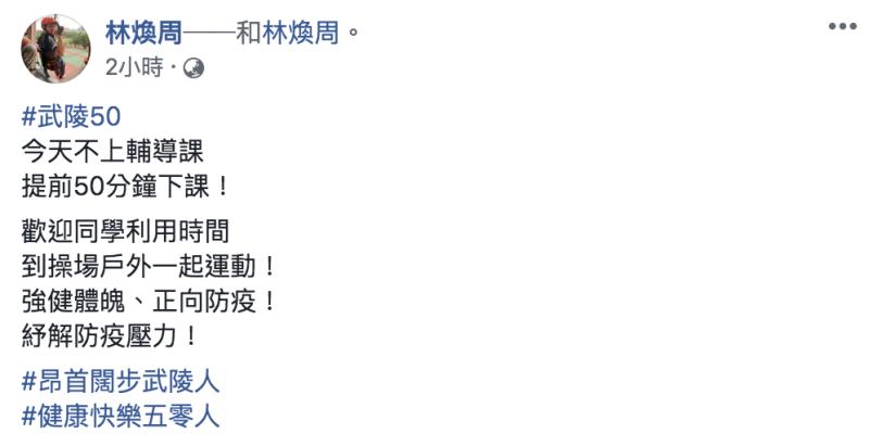 ▲(圖/翻攝自林煥周臉書)