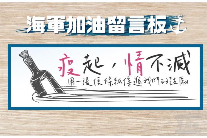 ▲ 政院發起「『疫』起,『情』不滅」活動,邀請民眾寫下(或錄製)紙條,來表達對軍人同袍及軍校學子的關心。(政戰學院提供)