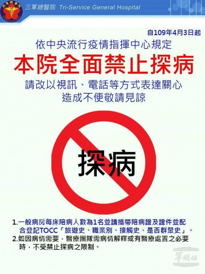 ▲ 三軍總醫院3日起全面禁止探病。(三軍總醫院提供)