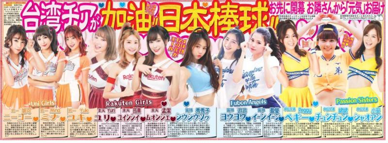 日職/峮峮再度攻佔日媒 中職女神們為日本棒球加油!