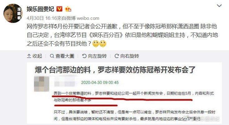 ▲微博盛傳羅志祥將仿效陳冠希開記者會。(圖/《娛樂圈貴妃》微博)