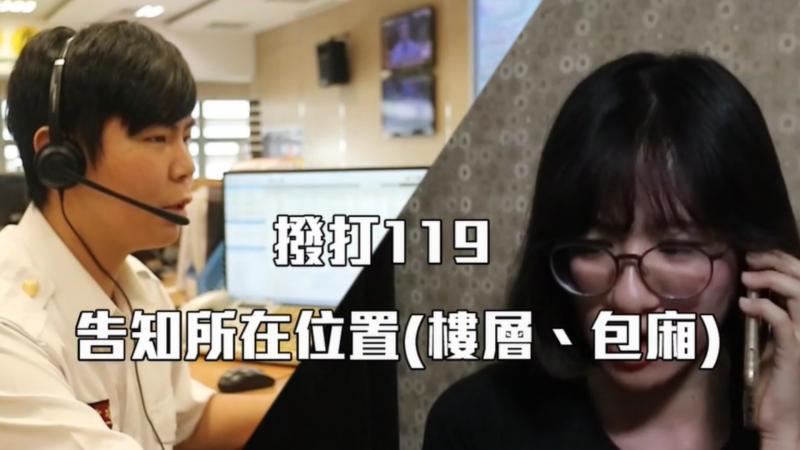 ▲高市消防局強力製播火場應變影片。(圖/記者蔡佳宏翻攝)